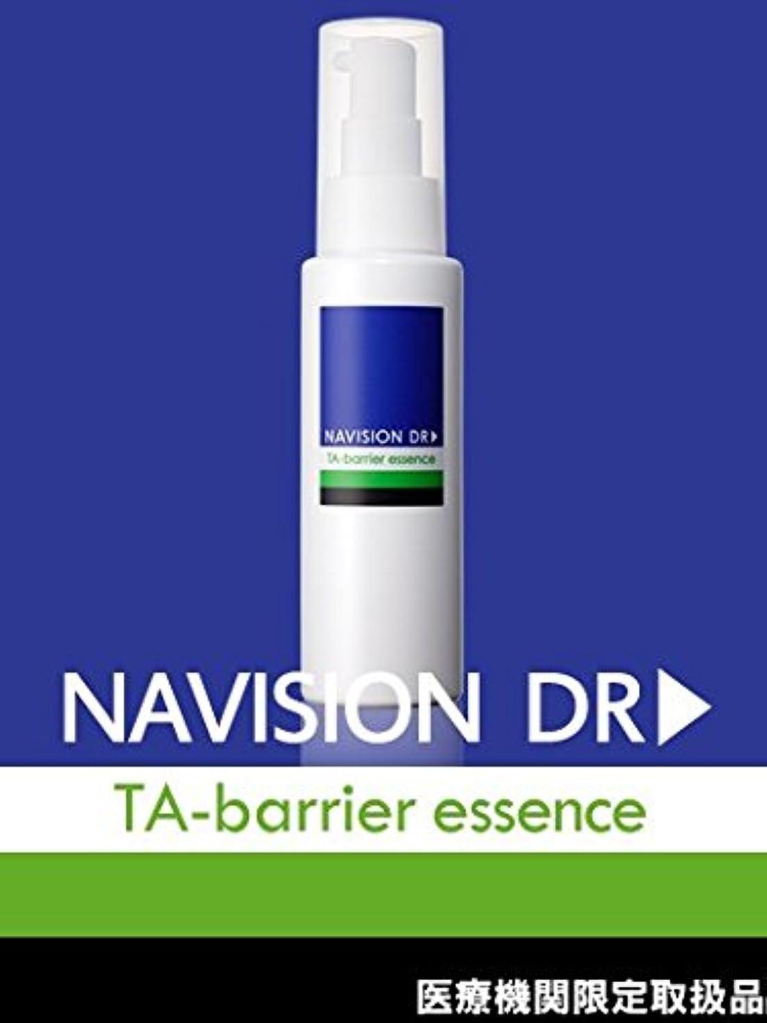 世論調査列車そのようなNAVISION DR? ナビジョンDR TAバリアエッセンス(医薬部外品) 80mL 【医療機関限定取扱品】