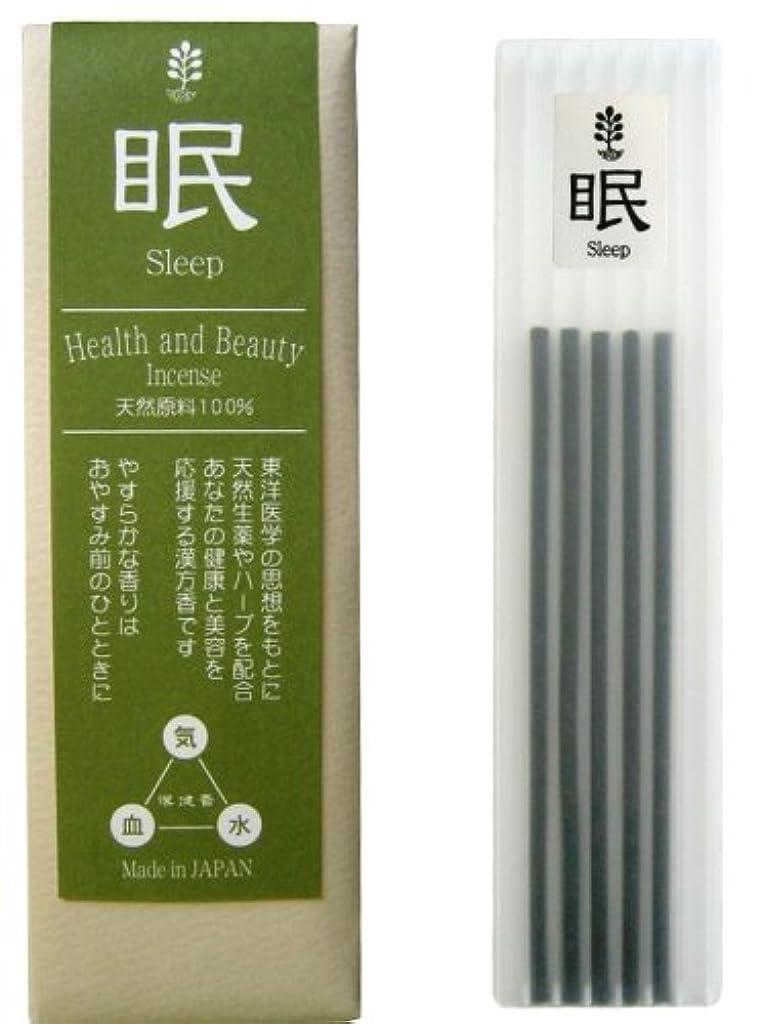 袋項目紳士漢健香 プチスティック 眠
