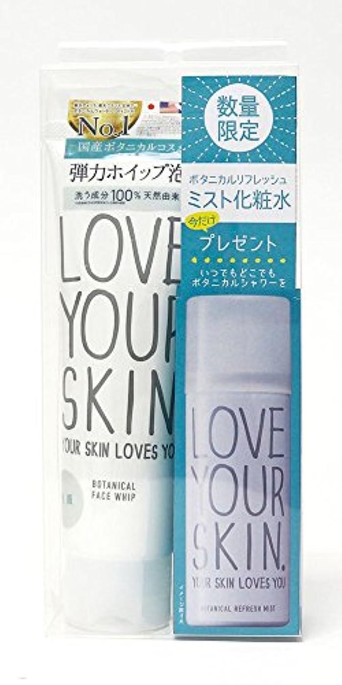 安全なコンチネンタル地味なLOVE YOUR SKIN ボタニカルフェイスホイップ(洗顔) ボタニカルリフレッシュミスト付きセット