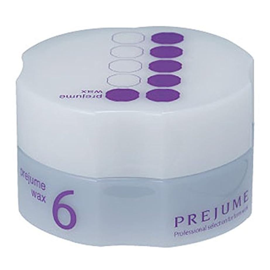 パウダー呼吸するインスタンスミルボン プレジュームワックス6 【箱なし アウトレット品?】