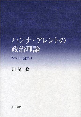 ハンナ・アレントの政治理論 (アレント論集 I) (アレント論集 1)の詳細を見る