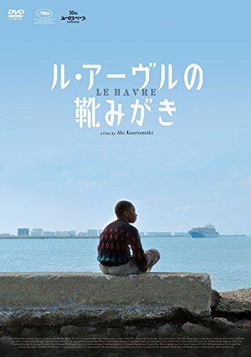ル・アーヴルの靴みがき [DVD]