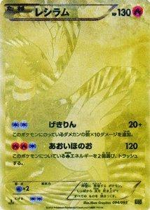 ポケモンカードゲーム[ポケカ] レシラム[SR仕様] [EXバトルブースト]収録/PMEBB-094