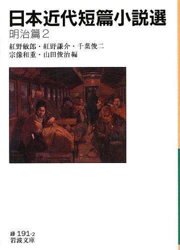 日本近代短篇小説選 明治篇2 (岩波文庫)の詳細を見る