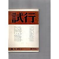 試行 No,53 1979 ・12 吉本隆明「状況への発言」「心的現象論」 試行社