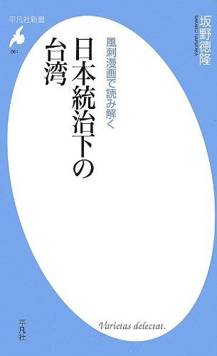 日本統治下の台湾 (平凡社新書)