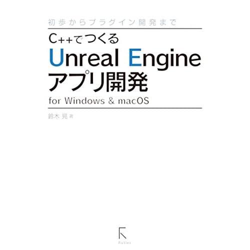 C++でつくるUnreal Engineアプリ開発 for Windows & macOS 〜初歩からプラグイン開発まで〜