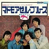 マドモアゼル・ブルース (MEG-CD)