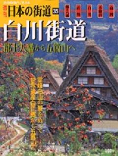 週刊 日本の街道(35)白川街道 郡上八幡から五箇山へ