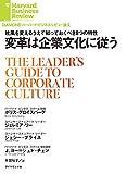 変革は企業文化に従う DIAMOND ハーバード・ビジネス・レビュー論文