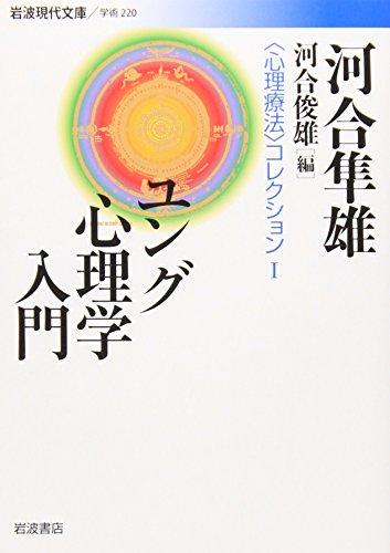 """ユング心理学入門―""""心理療法""""コレクション〈1〉 (岩波現代文庫)の詳細を見る"""