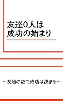 [後藤 宥也]の友達0人は成功の始まり: 友達の数で成功は決まる