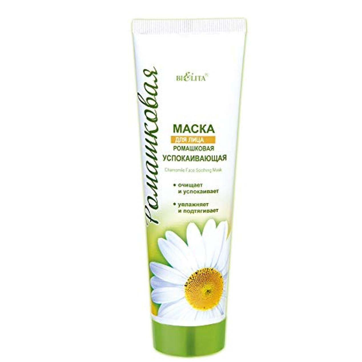 上級ハンディキャップ恋人Bielita & Vitex | Chamomile Line | Detox and Soothing Face Mask for All Skin Types | Chamomile | Bisabolil oil...