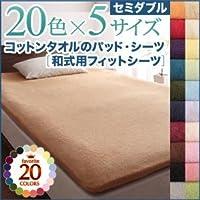 20色から選べる!ザブザブ洗えて気持ちいい!コットンタオルの和式用フィットシーツ セミダブル サニーオレンジ
