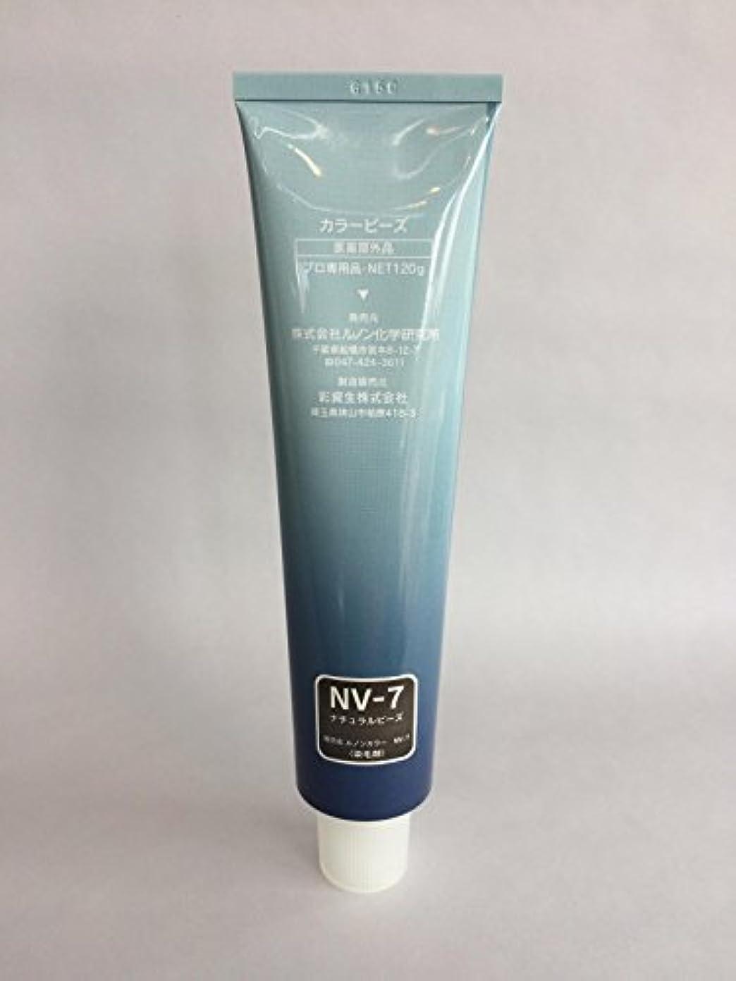 白髪が良く染まります!ルノン カラービーズ 自然色(1本)120g? 大容量【ヘアカラー1剤】【業務用】【医薬部外品】全ての2剤にも対応できます? (NV-7 ナチュラルビーズ)