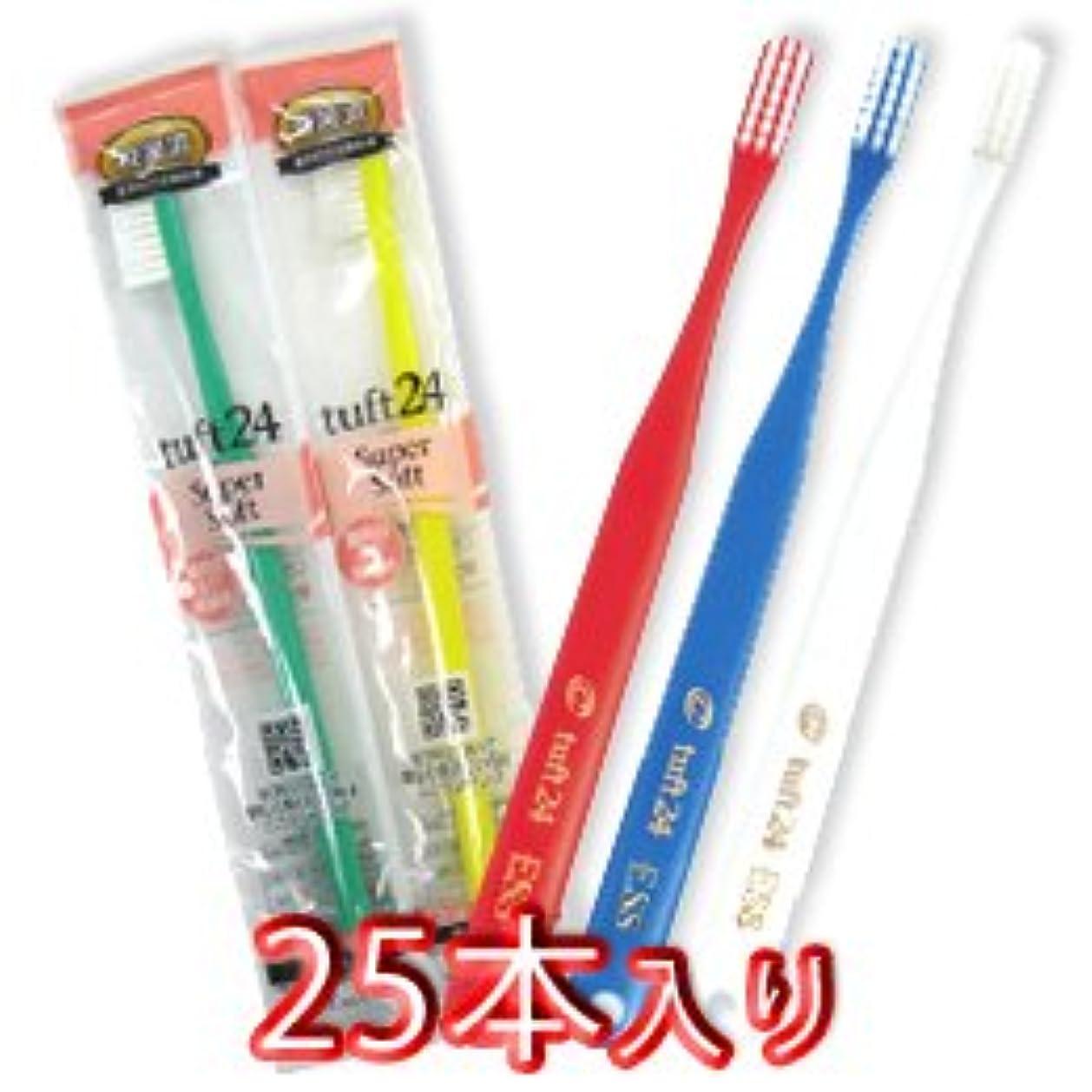 候補者消費襲撃キャップ付き タフト 24 歯ブラシ スーパーソフト 25本 (アソート)