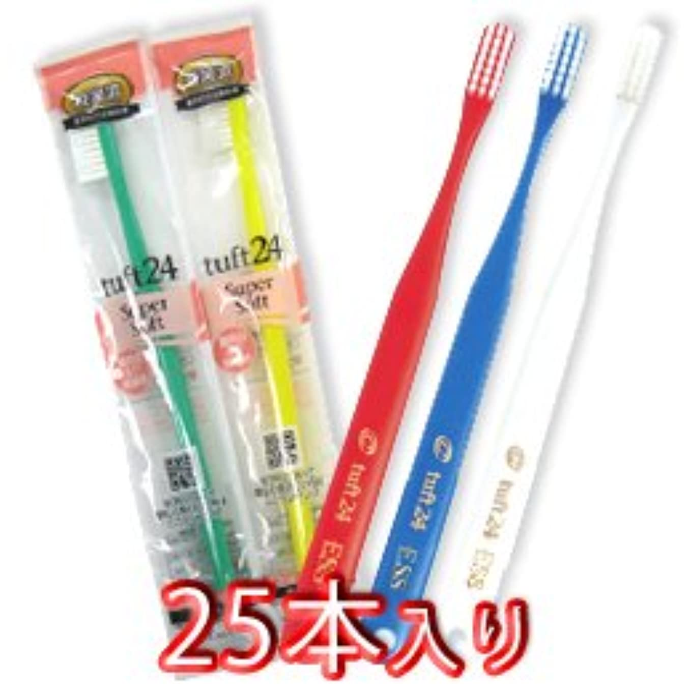 一族サイレン逸話キャップ付き タフト 24 歯ブラシ スーパーソフト 25本 (アソート)