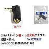 【カモン(COMON)製】2.5mmステレオ(4極)L型変換アダプタ(オス⇔メス)【425-L】