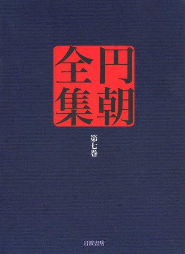 粟田口霑笛竹 文七元結 福禄寿 (円朝全集 第七巻)