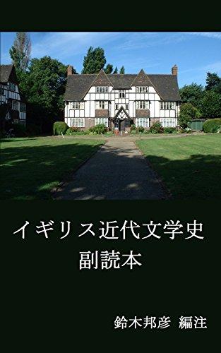 イギリス近代文学史:副読本