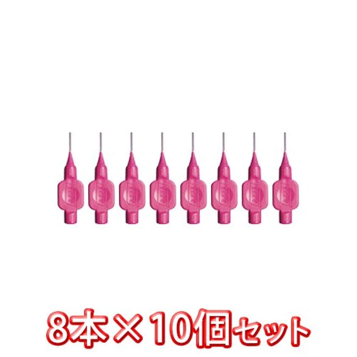 誰国歌まあテペ 歯間ブラシ 8本入×10袋 ピンク 0.4mm