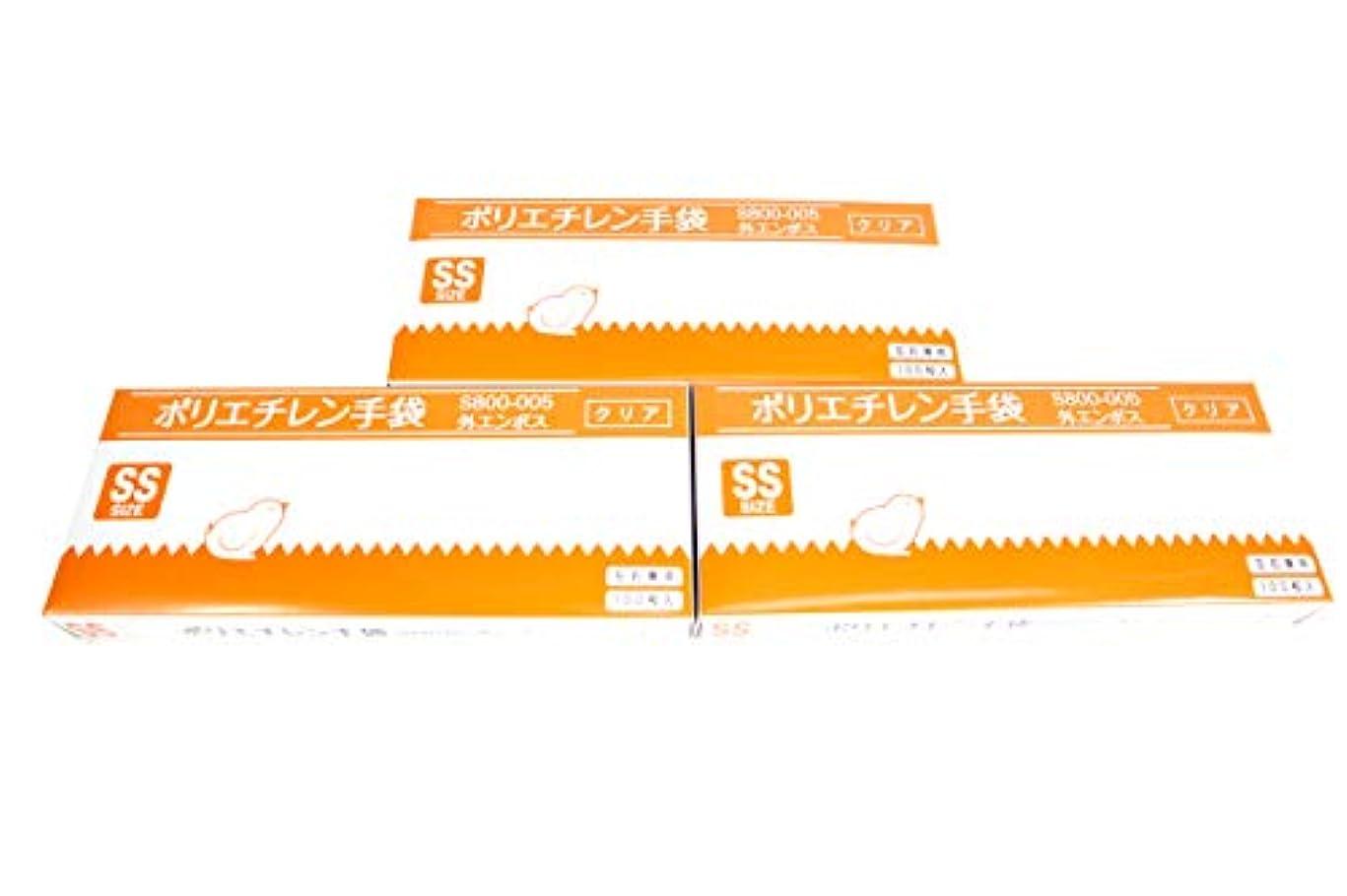 効率的に飼料ほぼ【お得なセット商品】(300枚) 使い捨て ポリエチレン手袋 SSサイズ 100枚入り×3BOX クリア色 左右兼用 外エンボス 食品衛生法適応
