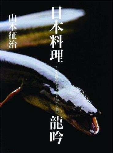 日本料理 龍吟の詳細を見る