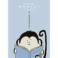 MONKEY vol.11 ともだちがいない!