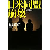 日米同盟崩壊 ~もう米軍は日本を中国から守らない~