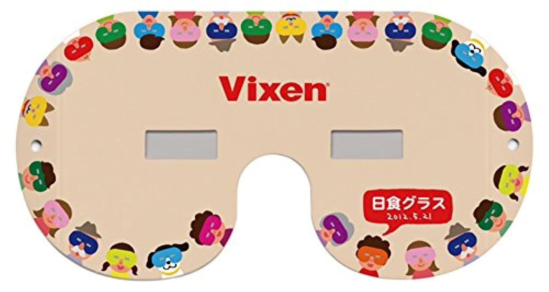 道徳の啓示脱走Vixen 太陽観察用品 日食グラス ともだち 89012-5