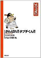がんばれ!!タブチくん!! (阪神死闘篇) (双葉文庫―ひさいち文庫)