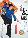 楊式太極伝統51式剣 (中国語版)DVD