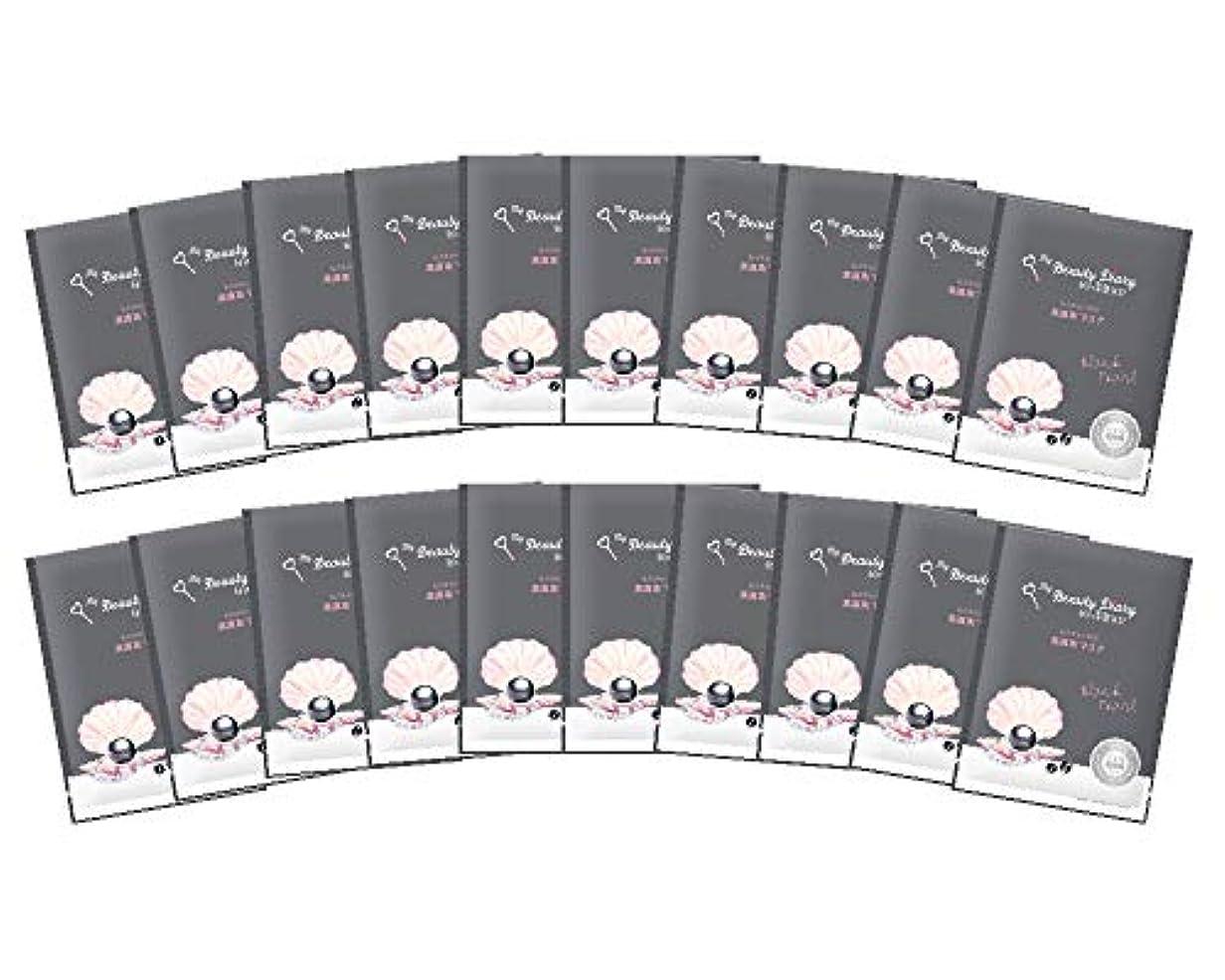 自殺蜜を必要としています【Amazon.co.jp限定】我的美麗日記 黒真珠マスク (20枚)