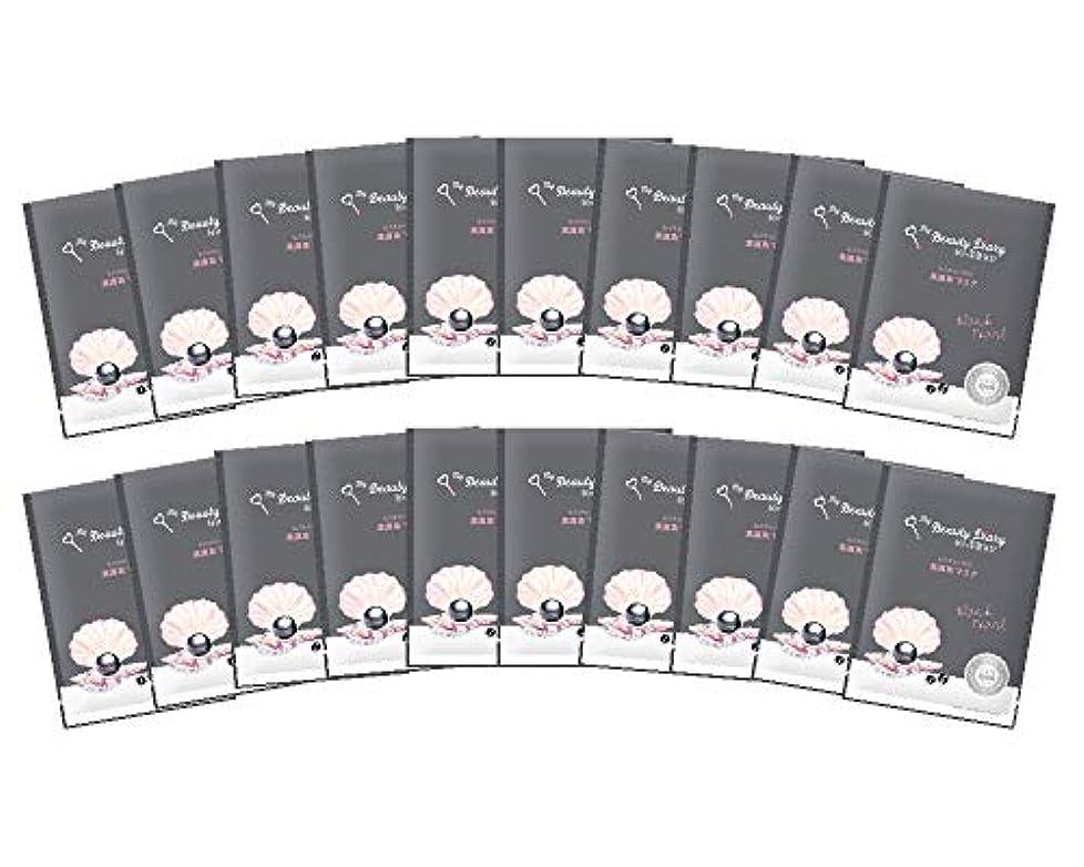 巧みな迅速ワイヤー【Amazon.co.jp限定】我的美麗日記 黒真珠マスク (20枚)