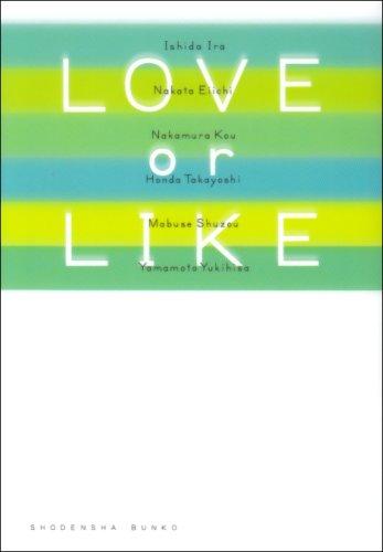 LOVE or LIKE (祥伝社文庫 ん 1-45)の詳細を見る