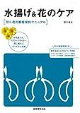 水揚げ&花のケア―切り花の鮮度保持マニュアル