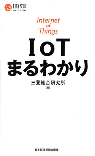 IoTまるわかり (日経文庫)