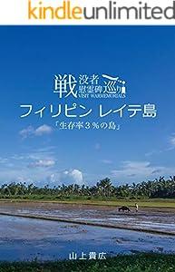 戦没者慰霊碑巡り フィリピン・レイテ島