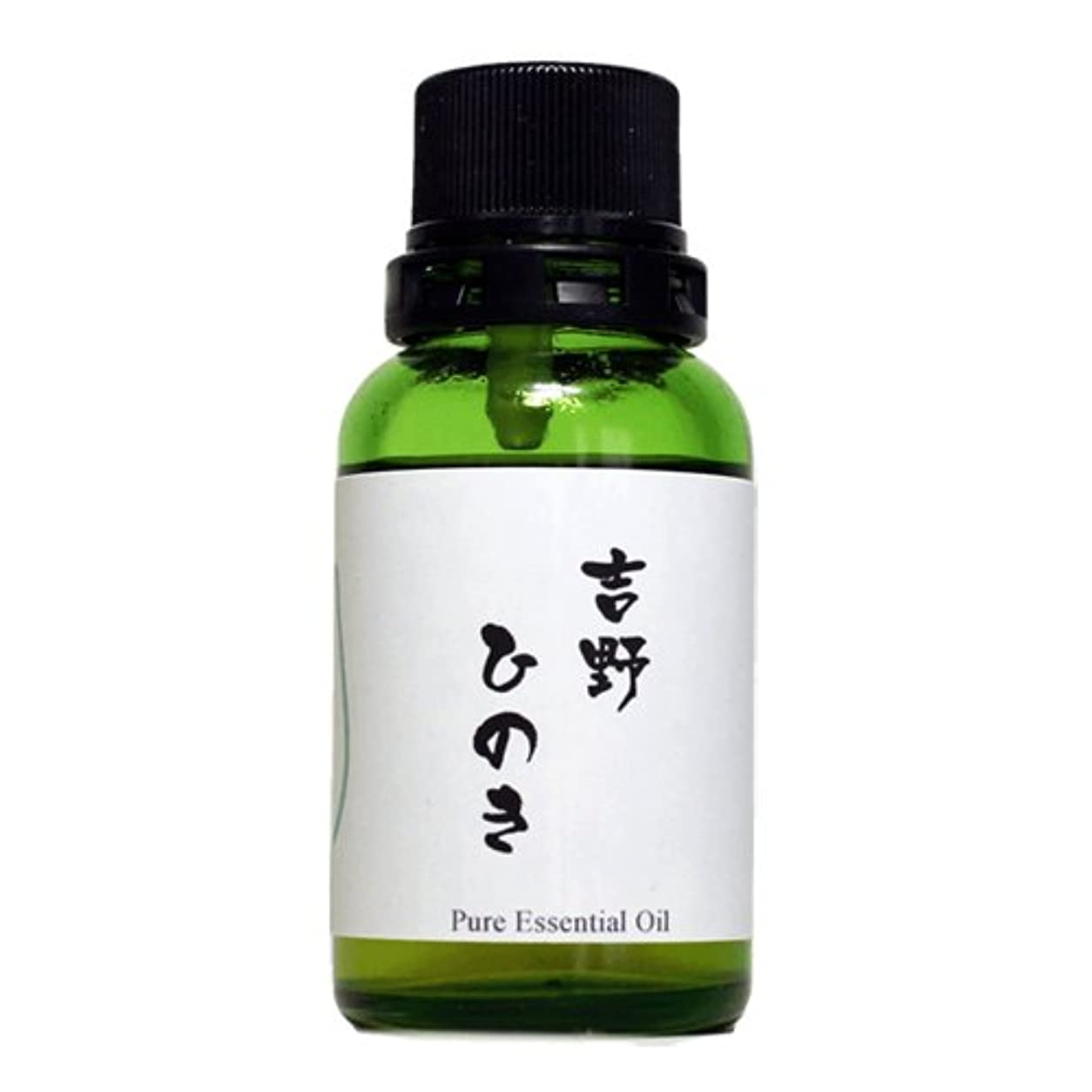 和精油 吉野ひのき(奈良県産) エッセンシャルオイル 30ml