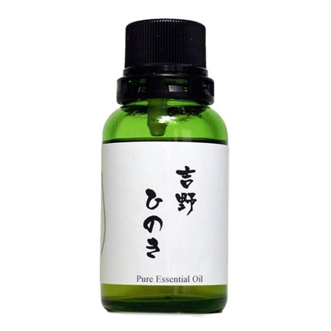 すべき重なる変装和精油 吉野ひのき(奈良県産) エッセンシャルオイル 30ml