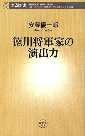徳川将軍家の演出力 (新潮新書)の詳細を見る