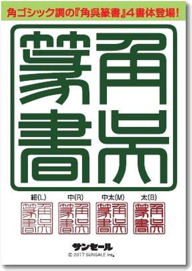 折る浸透する警察角呉篆書ファミリー(4書体) 細(L),中(R),中太(M),太(B)TrueType Hybrid   PC/Mac