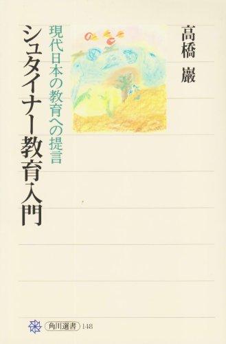 シュタイナー教育入門  現代日本の教育への提言 (角川選書 148)の詳細を見る