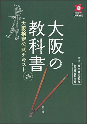 大阪の教科書 増補改訂版:大阪検定公式テキストの詳細を見る