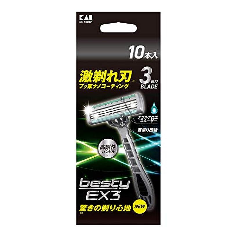 弾丸軽減ピューbestyEX3 10本入