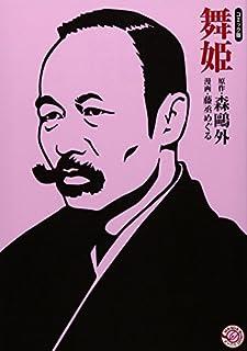 舞姫 (ホーム社漫画文庫) (MANGA BUNGOシリーズ)
