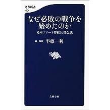 なぜ必敗の戦争を始めたのか 陸軍エリート将校反省会議 (文春新書)