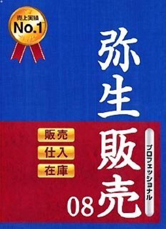 赤字トマト自我【旧商品】弥生販売 08 プロフェッショナル