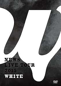 NEWS LIVE TOUR 2015 WHITE(通常盤) [DVD]