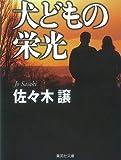 犬どもの栄光 (集英社文庫)